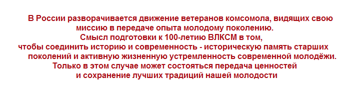ВЛКСМ 100